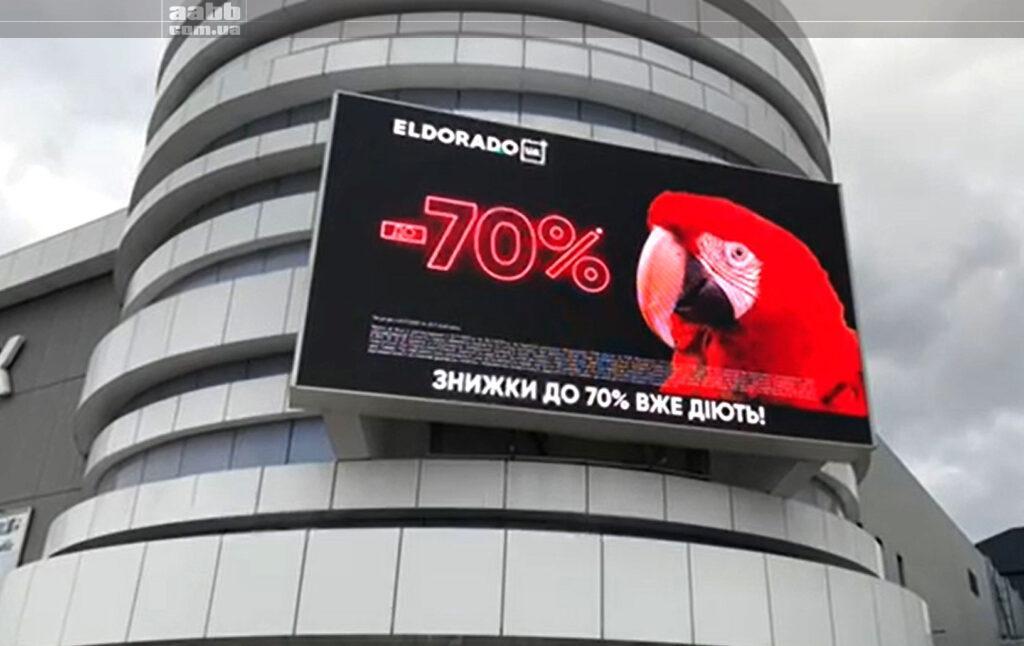 Реклама Ельдорадо на медіафасаді ТЦ Городок м. Київ