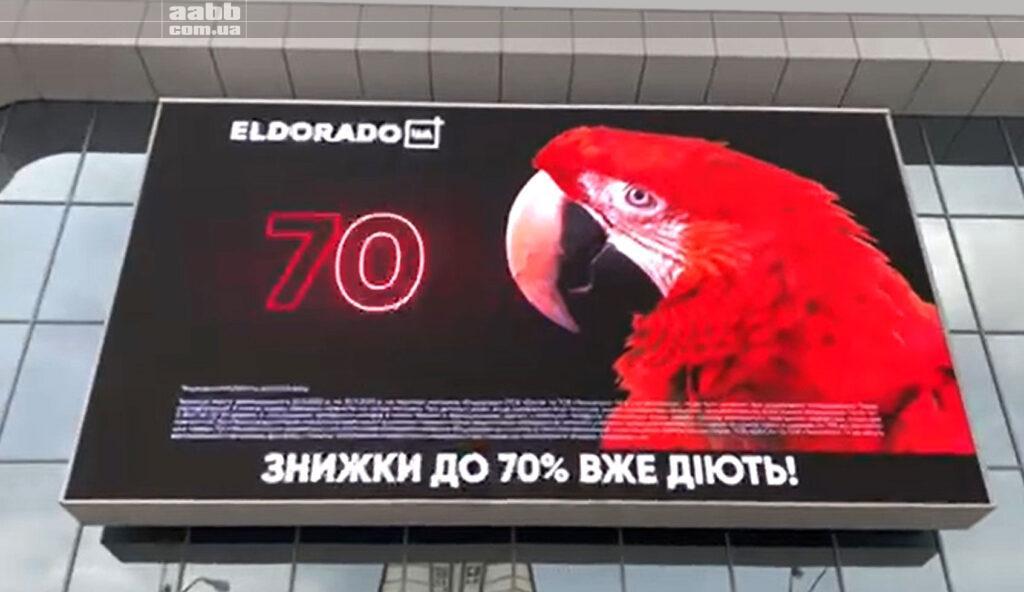 Реклама Ельдорадо на медіафасаді ТЦ Городок у листопаді м Київ