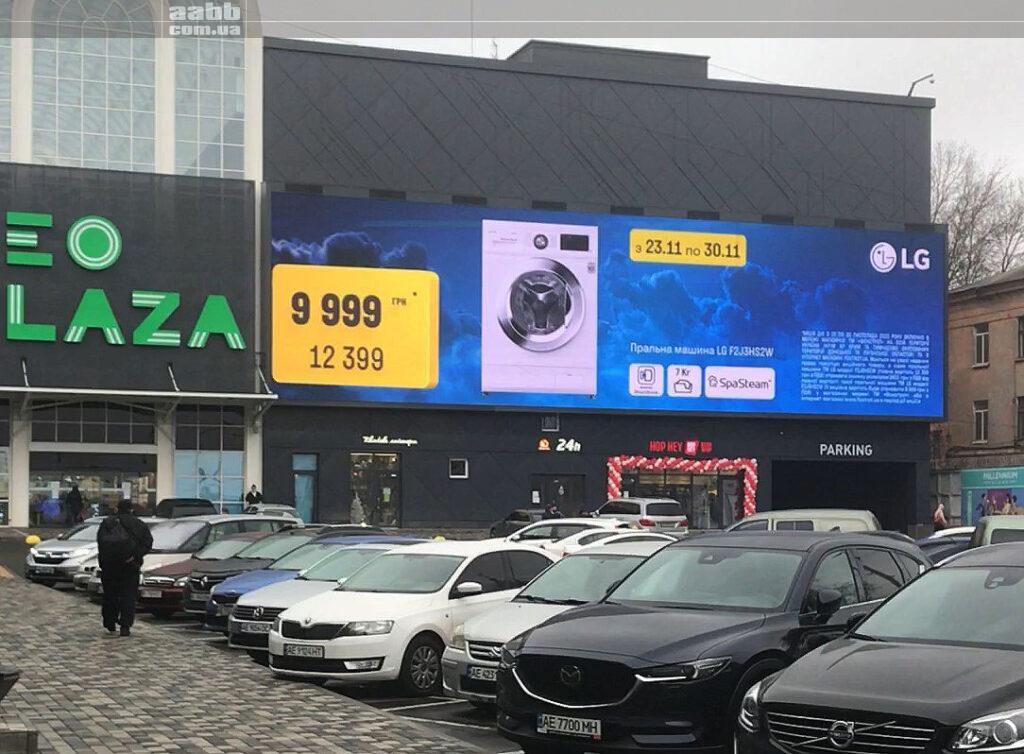 Реклама Фокстрот на медіафасаді ТРЦ Нео Плаза листопад 2020 м. Дніпро