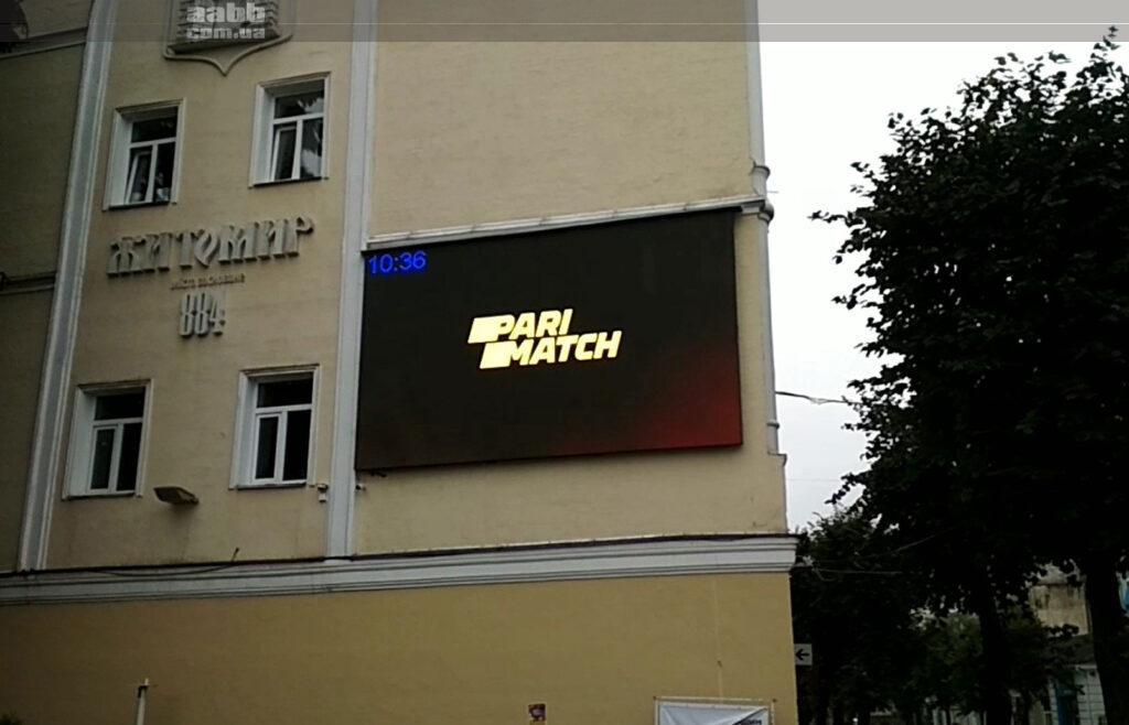 Реклама на вул. Михайлівська у м. Житомир