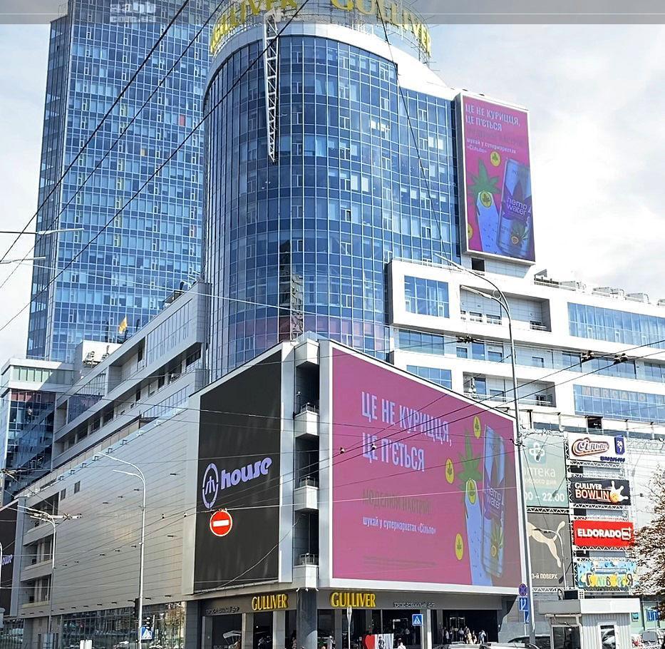 Реклама Hemp на медіафасаді ТРЦ Гулівер