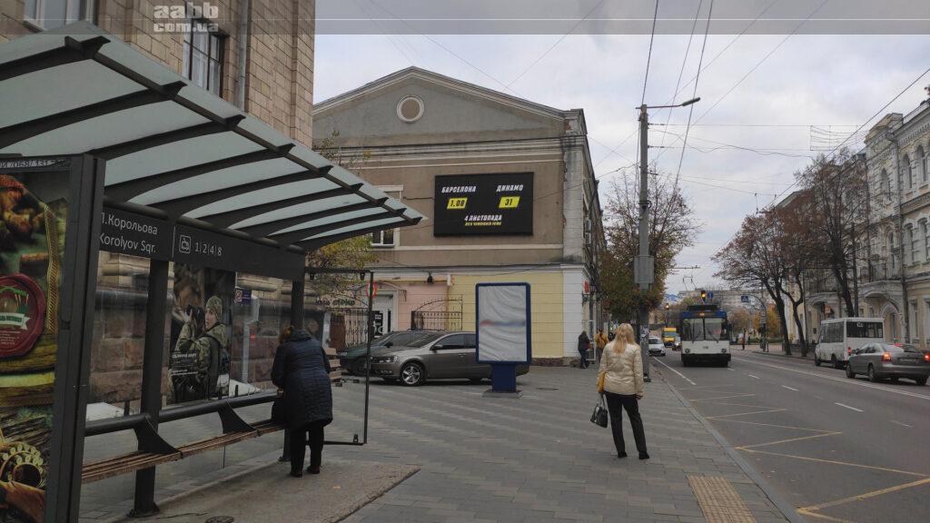 Реклама на відеоекрані у м. Житомир на вул. Бердичівська