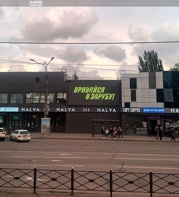 Реклама на відеоекрані у м. Кривий Ріг