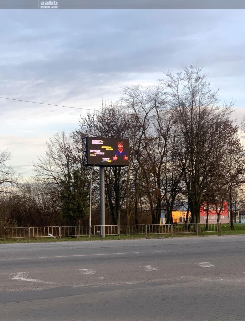 Реклама на відеоборді у м. Львів, вул. Стрийська, листопад 2020