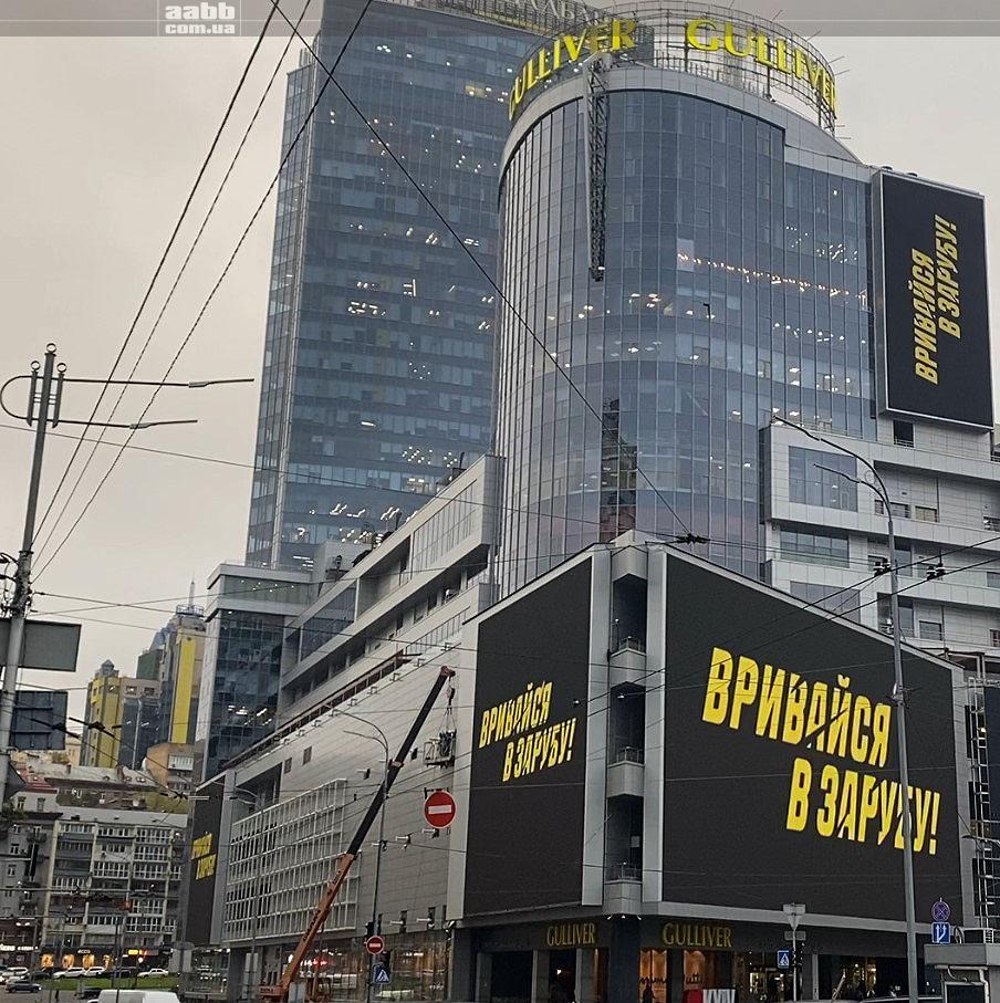 Реклама Паріматч на медіафасаді ТРЦ Гулівер (листопад 2020)