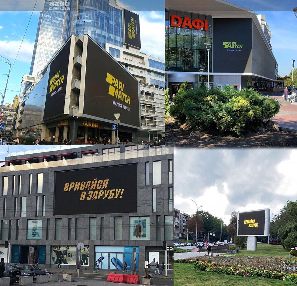 Реклама Parimatch на відеоекранах  у містах по Україні (жовтень 2020)