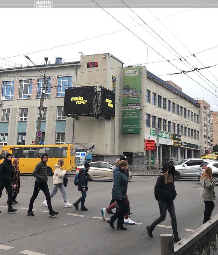 Реклама Паріматч у м. Рівне на вул. Соборна , листопад 2020