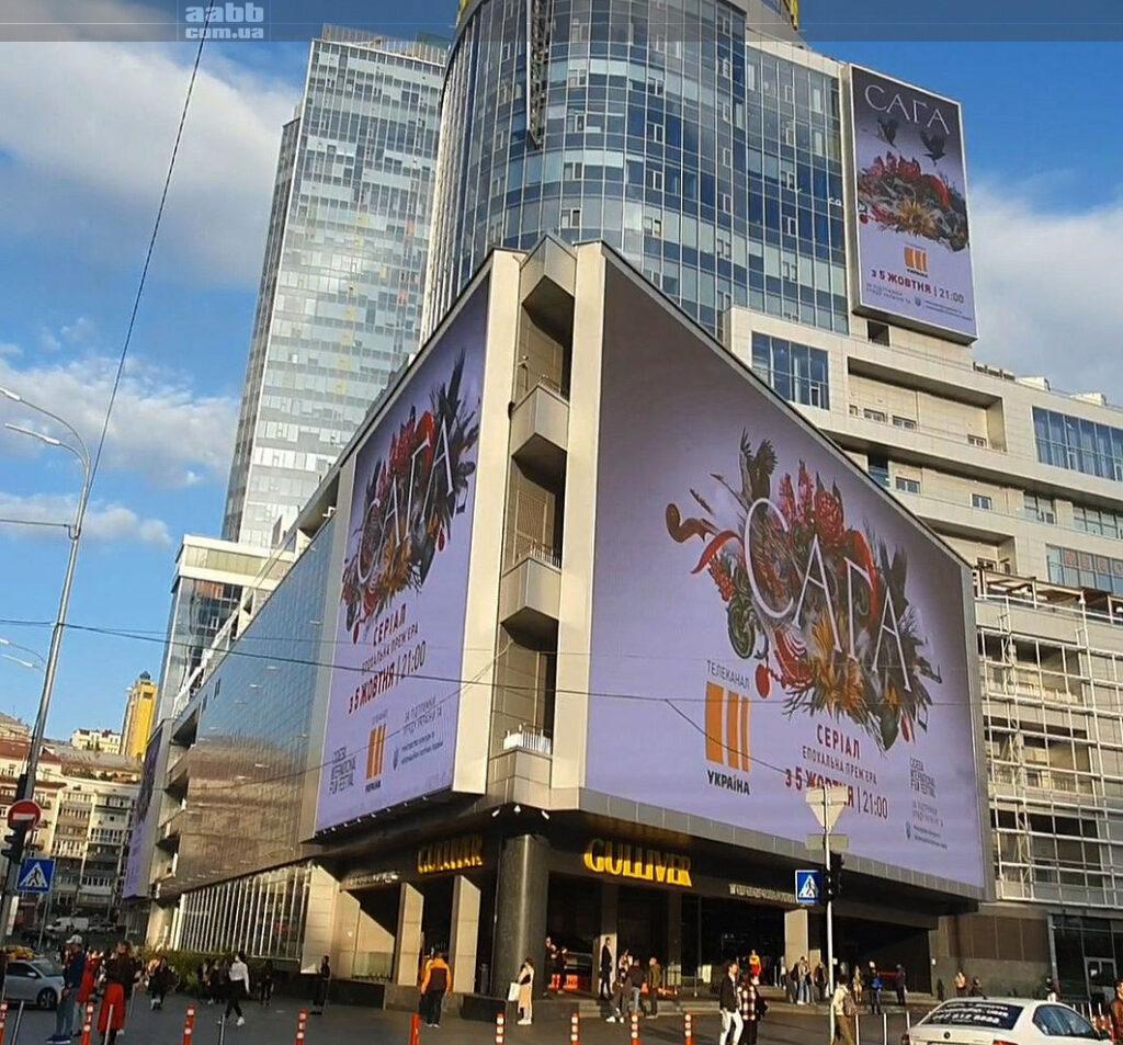 Реклама телеканалу Україна на медіафасаді ТРЦ Гулівер, жовтень 2020