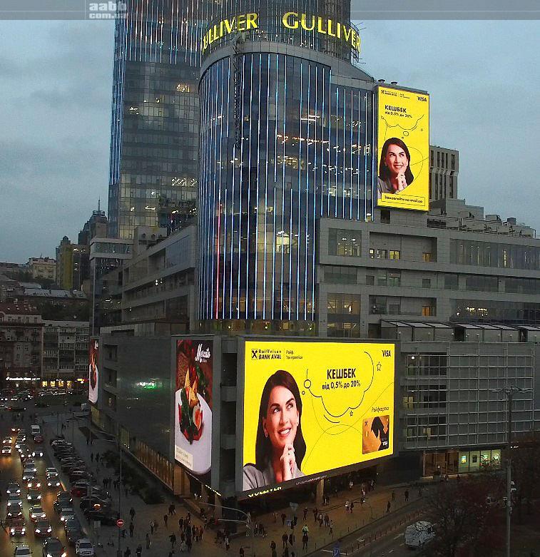 Реклама Visa на медіафасаді ТРЦ Гулівер, жовтень 2020