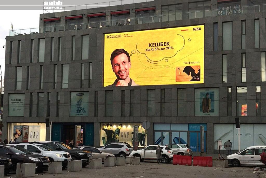 Реклама Viza на медіафасаді ТРК Пасаж жовтень 2020