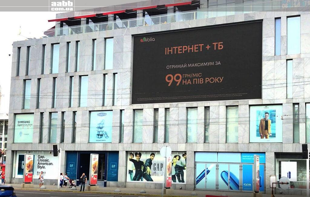 Реклама Воля на медіафасаді ТРК Пасаж , м. Дніпро