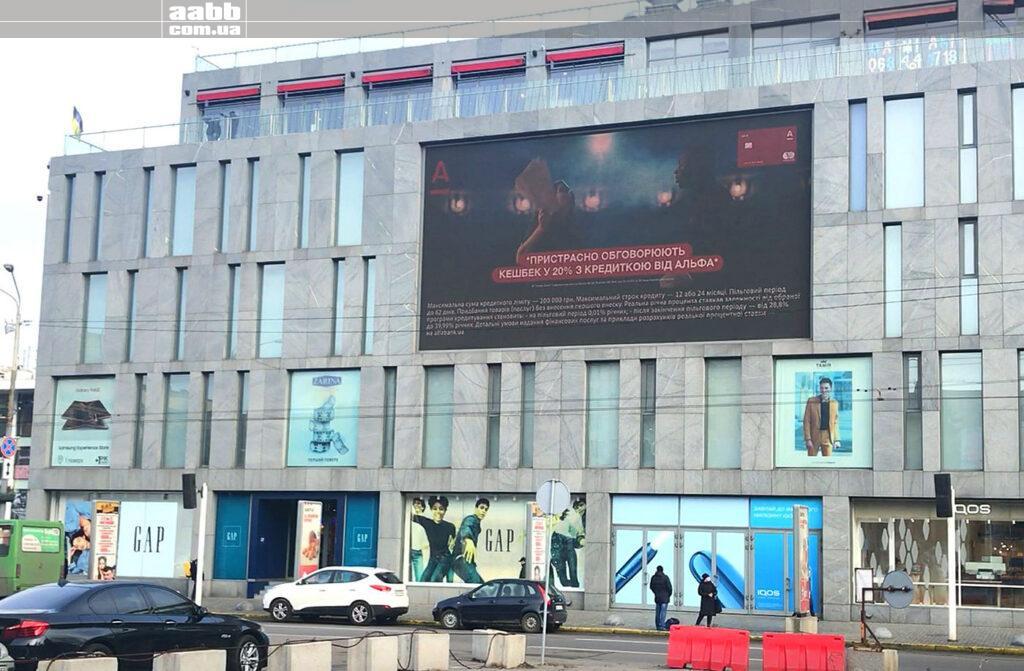Реклама Альфабанк на медіафасаді ТРК Пасаж