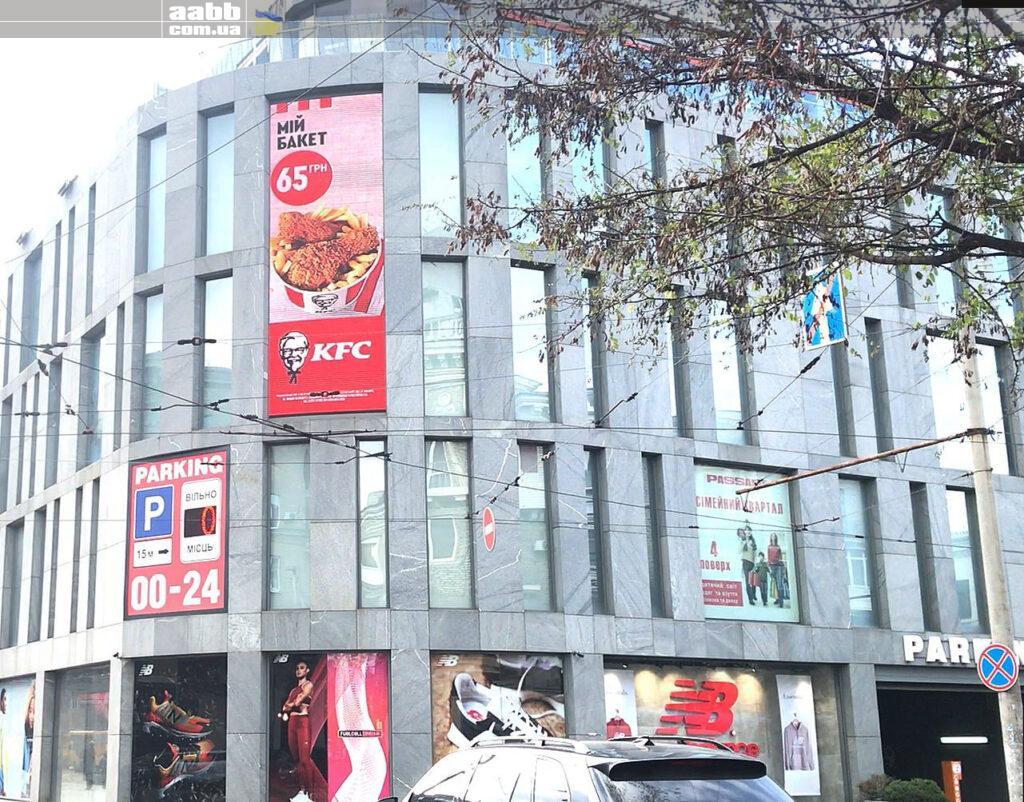 KFC реклама на медіафасаді ТРК Пасаж