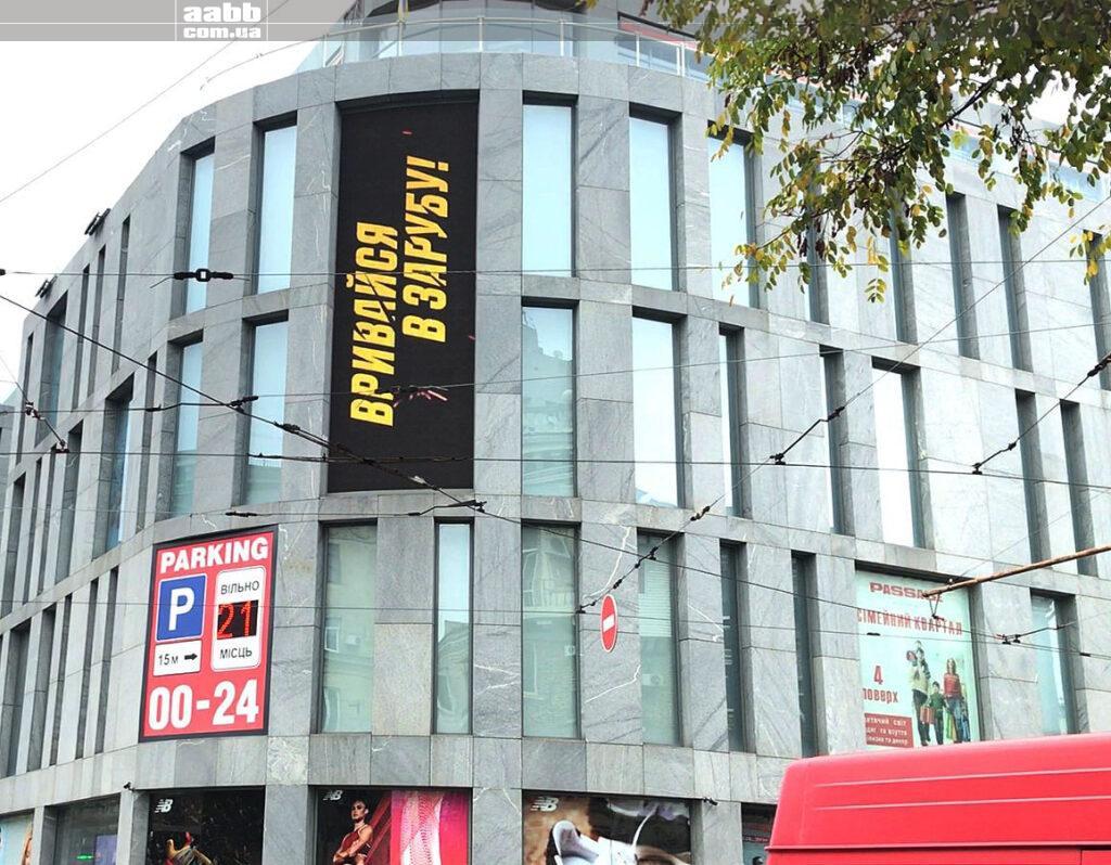 Реклама Паріматч на медіафасаді ТРК Пасаж