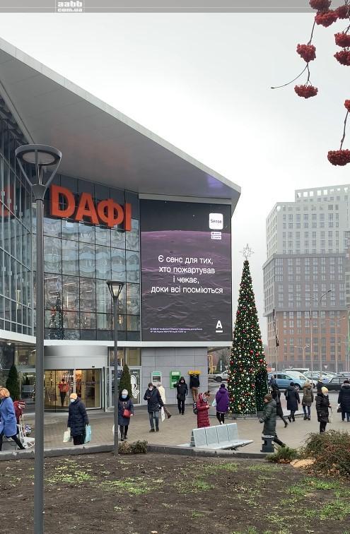 Реклама Альфа банку на медіафасаді ТРЦ Дафі