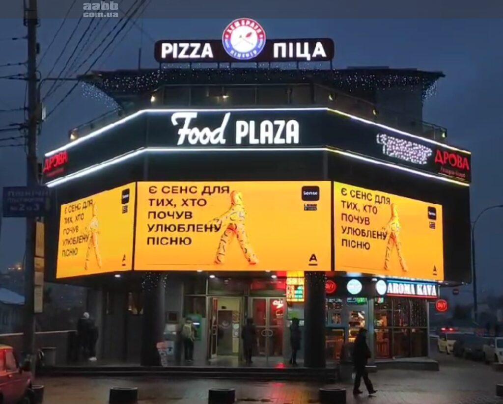 Реклама на медіафасаді ТЦ Food Plaza (грудень 2020)