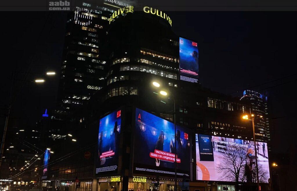 Реклама Альфабанк на медіафасаді ТРЦ Гулівер