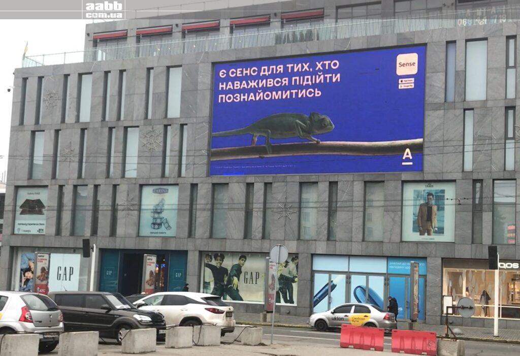 Реклама Alfabank на медіафасаді ТРК Passage.