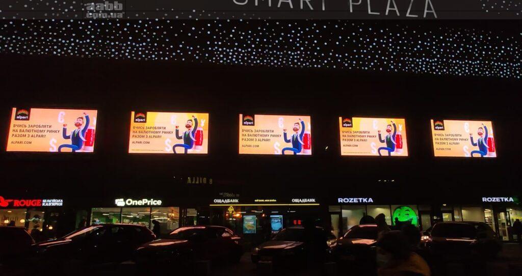 Реклама Alpari на медіафасаді ТРЦ Smart Plaza