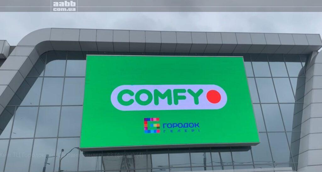 Реклама Comfy на медіафасадах ТЦ Городок