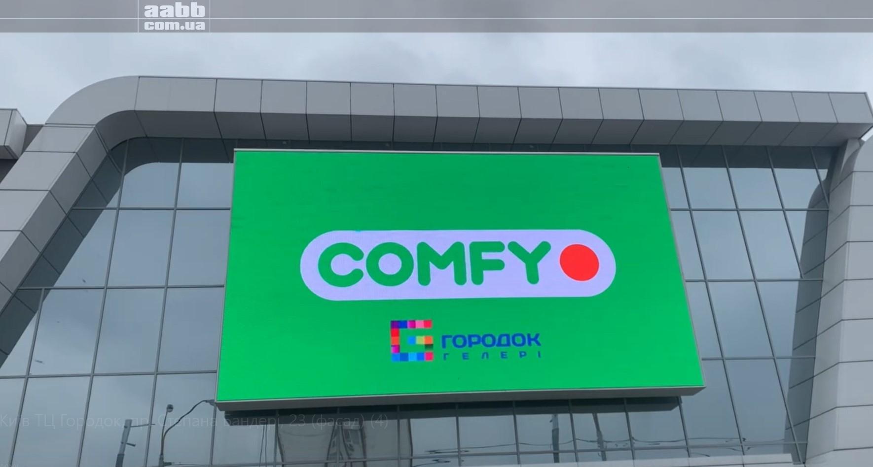Реклама на медіафасадах ТЦ Godorok (квітень 2021)