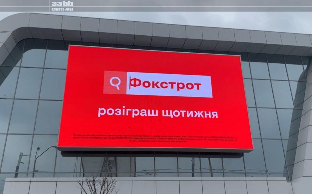 Реклама Foxtrot на медіафасадах ТЦ Городок