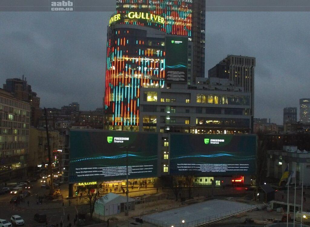 Реклама Freedom на медіафасаді ТРЦ Gulliver