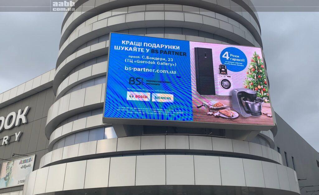 Реклама Bosh на медіафасаді ТЦ Городок