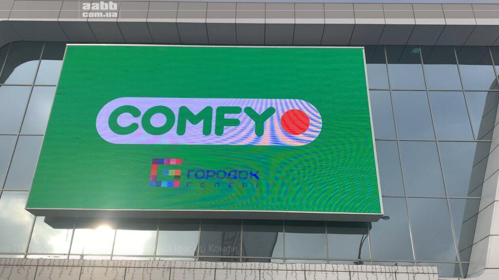 Реклама Comfy на медіафасаді ТЦ Городок