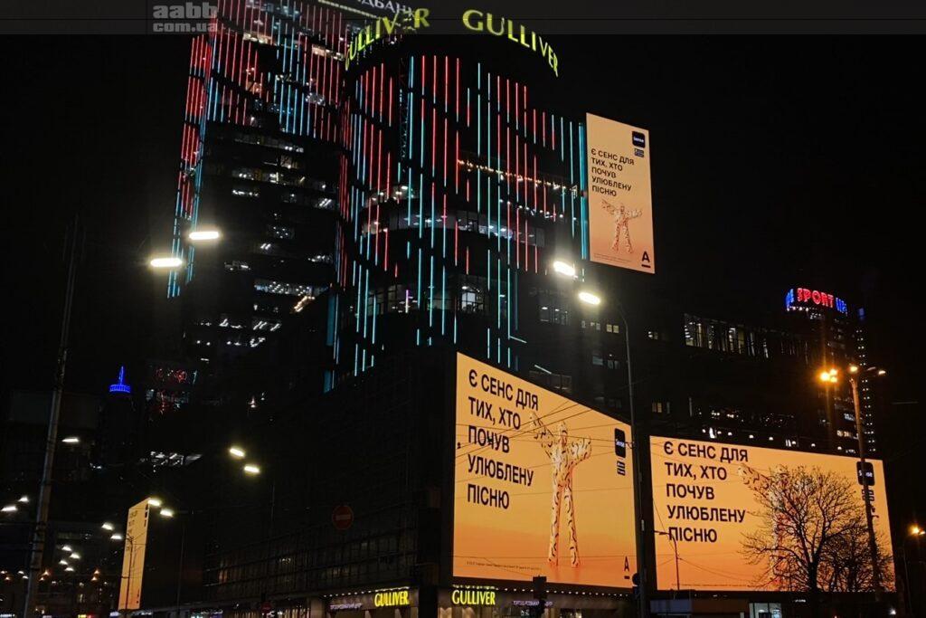 Реклама Alfabank на медіафасаді ТРЦ Gulliver