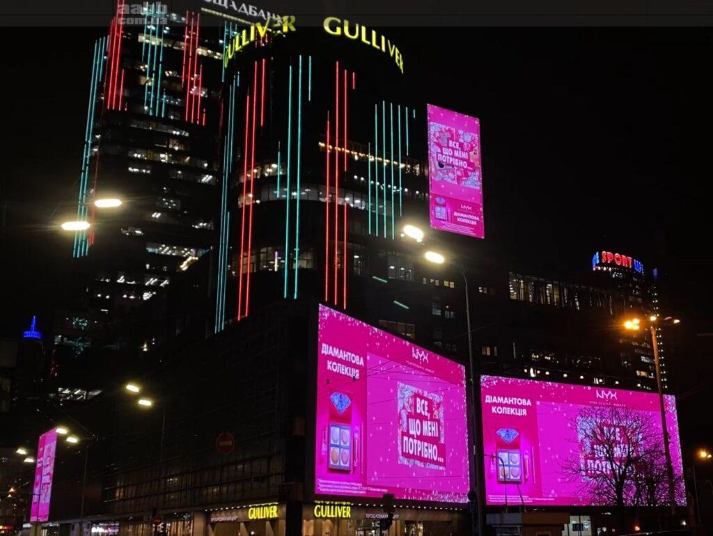 Реклама NYX на медіафасаді ТРЦ Gulliver