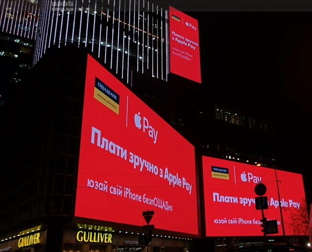 Реклама Ощадбанк на медіафасаді ТРЦ Gulliver