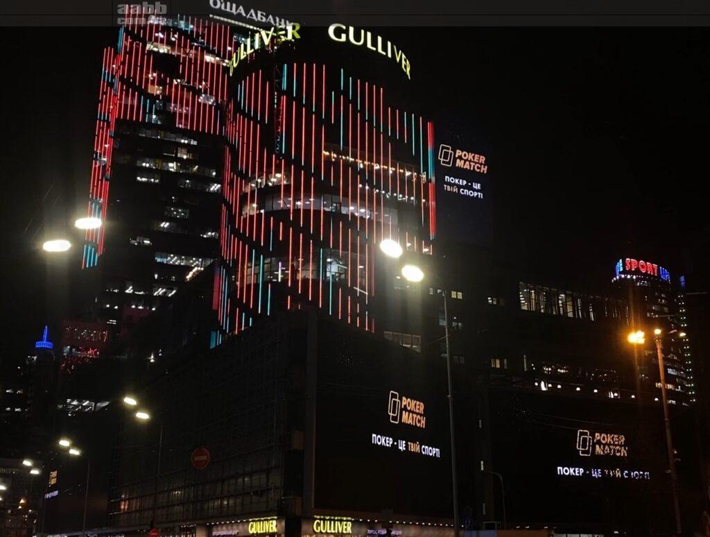 Реклама Pockermatch на медіафасаді ТРЦ Gulliver
