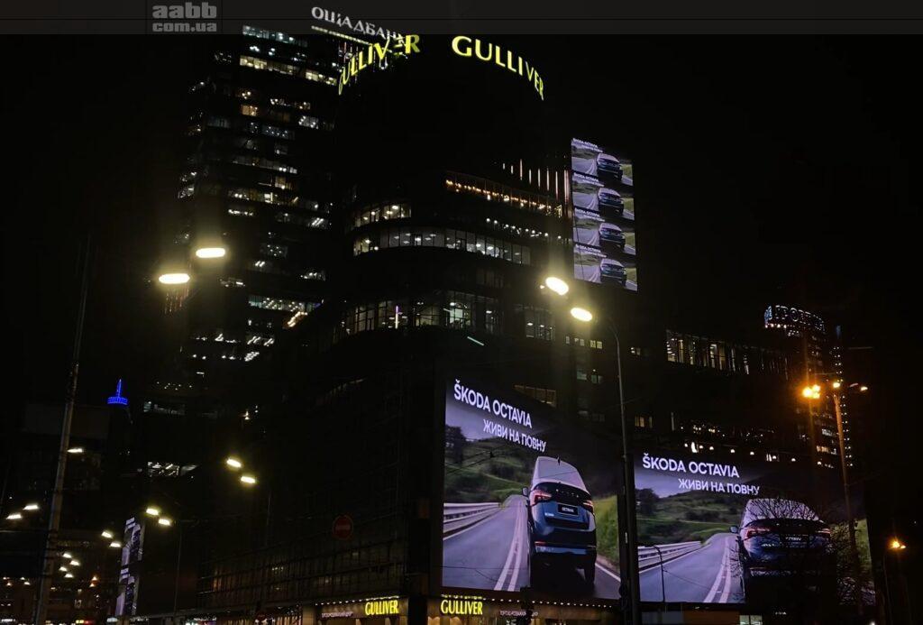 Реклама Skoda на медіафасаді ТРЦ Gulliver