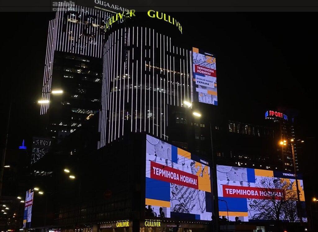 Реклама каналу Україна на медіафасаді ТРЦ Gulliver