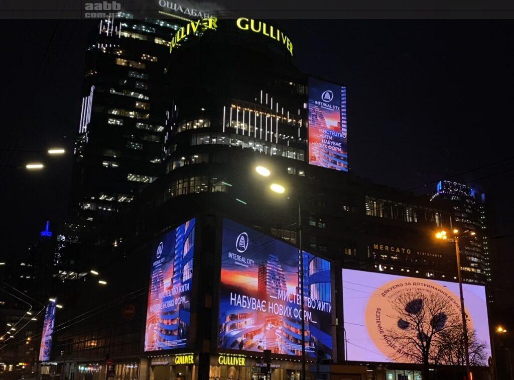 Intergal реклама на медіафасаді ТРЦ Гулівер, Київ