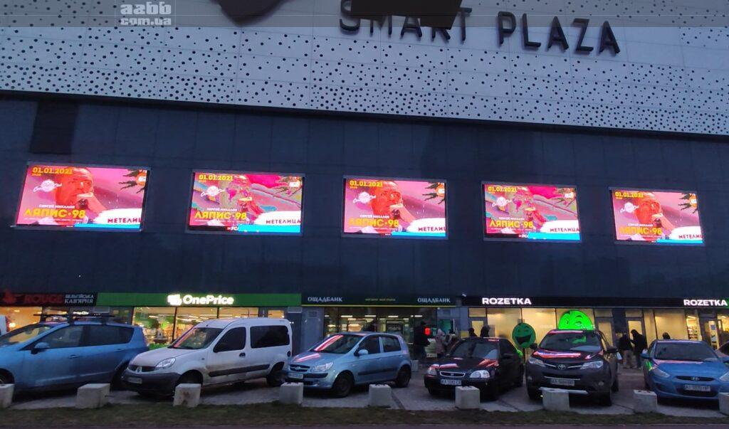 Реклама концерт Ляпис на медіафасаді ТРЦ Smart Plaza
