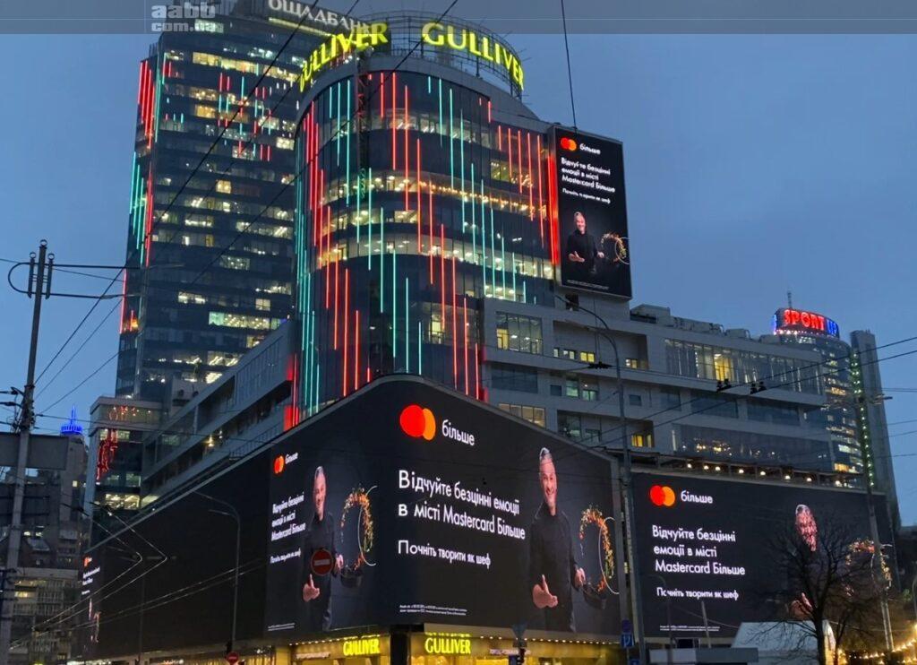 Реклама на медіафасаді ТРЦ Gulliver (лютий 2021)