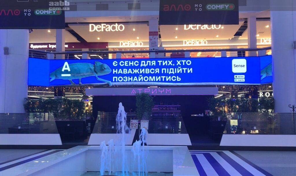 Реклама Альфабанк на внутрішньому медіафасаді ТРК Мост-сіті.