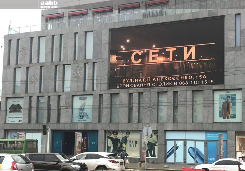 Реклама Сети на медіафасаді ТРК Passage.