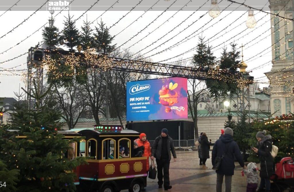 Реклама Сільпо на відеоекрані на Софійські площі в період новорічних свят 2020