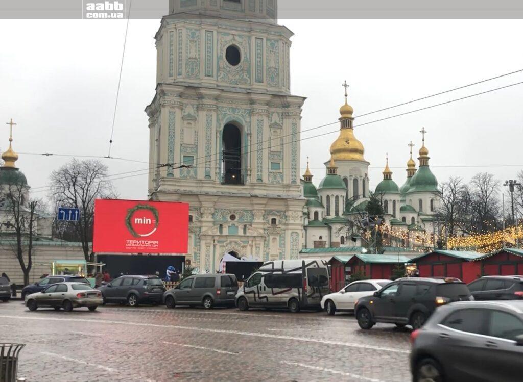 Реклама території мінімальних цін на Софійській площі Київ