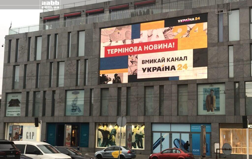 Реклама каналу Україна на медіафасаді ТРК Passage.