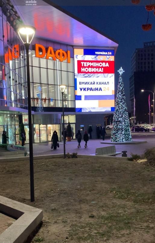 Реклама каналу Україна на медіафасаді ТРЦ Дафі