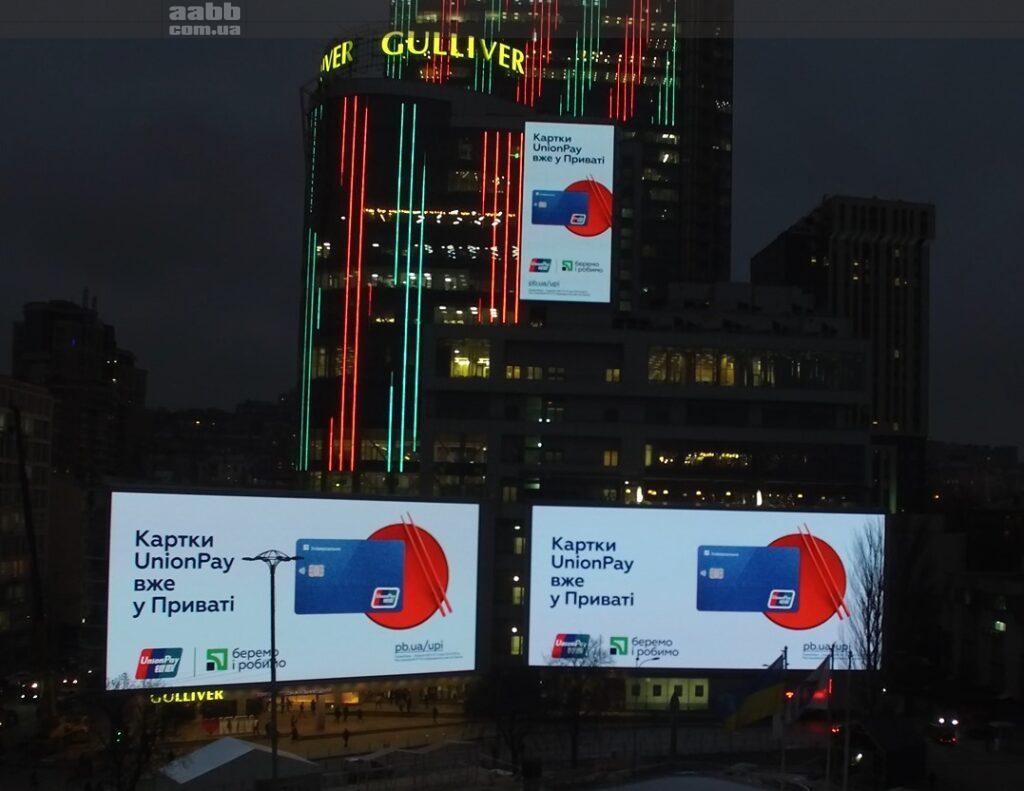 Реклама Union на медіафасаді ТРЦ Gulliver