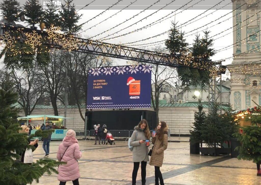 Виза реклама на відеоекрані на Софійській площі