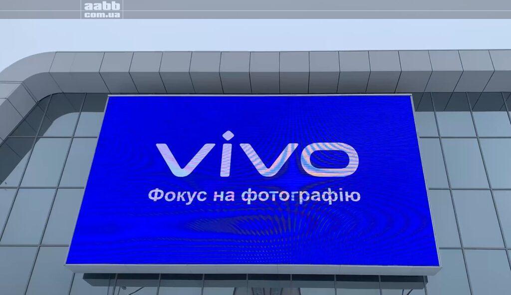 Реклама Vivo на медіафасадах ТЦ Городок